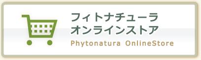 フィトナチューラオンラインストア PhytoNatura OnlineStore