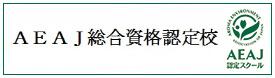 日本アロマ環境協会