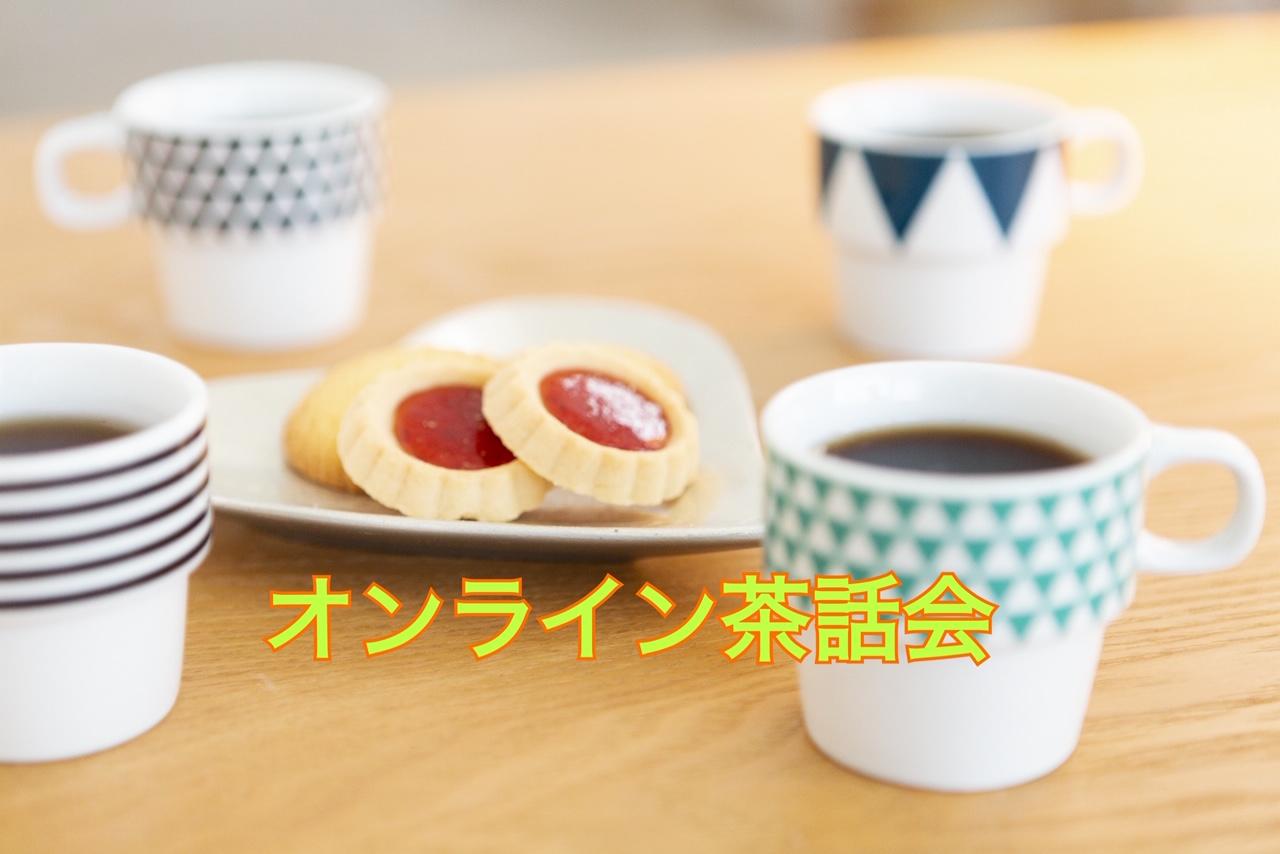 オンライン茶話会【 zoomで雑談 】