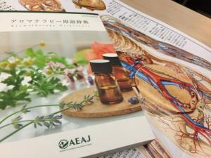 アロマセラピストアド学科