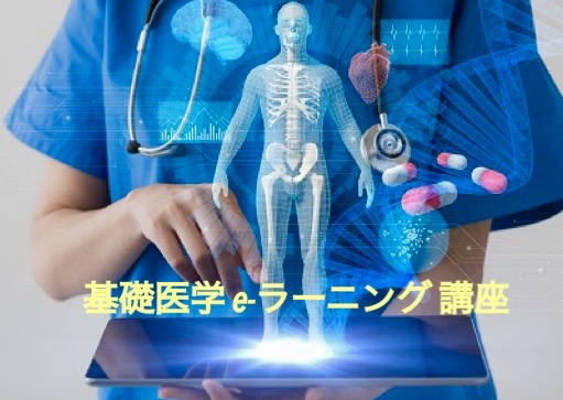基礎医学e-ラーニング講座